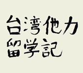 台湾他力留学記