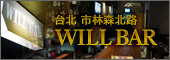 台北の水タバコ will bar