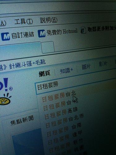 台北でホームステイが流行 - 日租套房