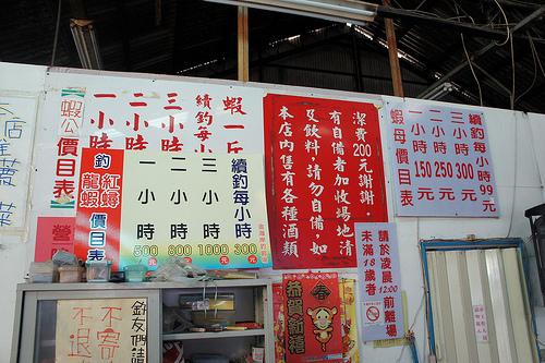 台湾のエビ釣りメニュー