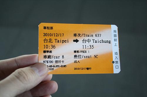台湾の新幹線のチケット