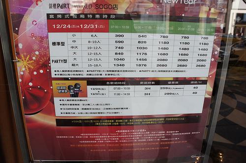 台北PARTYWORLDのSOGO店